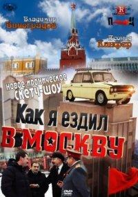 Смотреть Как я ездил в Москву онлайн на Кинопод бесплатно