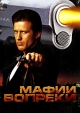 Смотреть фильм Мафии вопреки онлайн на Кинопод бесплатно