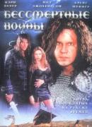 Смотреть фильм Бессмертные воины онлайн на KinoPod.ru бесплатно