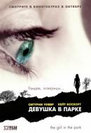 Смотреть фильм Девушка в парке онлайн на KinoPod.ru бесплатно