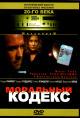 Смотреть фильм Моральный кодекс онлайн на Кинопод бесплатно