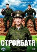Смотреть фильм Стройбатя онлайн на KinoPod.ru бесплатно