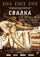 Смотреть фильм Свалка онлайн на KinoPod.ru платно