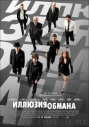 Смотреть фильм Иллюзия обмана онлайн на KinoPod.ru платно