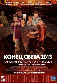 Смотреть Конец света 2013: Апокалипсис по-голливудски онлайн на КиноПоиске бесплатно