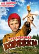 Смотреть фильм Приключения коряжки онлайн на Кинопод бесплатно