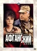 Смотреть фильм Афганский излом онлайн на Кинопод бесплатно
