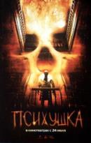 Смотреть фильм Психушка онлайн на KinoPod.ru бесплатно