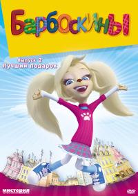 Смотреть Барбоскины онлайн на Кинопод бесплатно