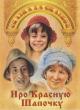 Смотреть фильм Про Красную Шапочку онлайн на Кинопод бесплатно