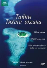 Смотреть Тайны Тихого океана онлайн на Кинопод бесплатно