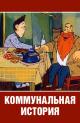 Смотреть фильм Коммунальная история онлайн на Кинопод бесплатно