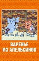Смотреть фильм Варенье из апельсинов онлайн на Кинопод бесплатно