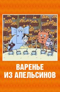 Смотреть Варенье из апельсинов онлайн на Кинопод бесплатно