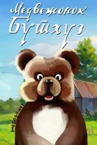 Смотреть Медвежонок Бутхуз онлайн на Кинопод бесплатно