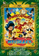 Смотреть фильм Приключения Мурзилки онлайн на Кинопод бесплатно