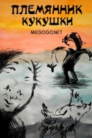 Смотреть фильм Племянник кукушки онлайн на KinoPod.ru бесплатно