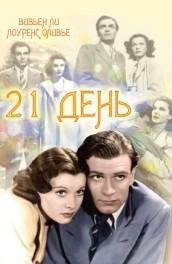 Смотреть 21 день онлайн на Кинопод бесплатно