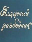 Смотреть фильм Пляжный разбойник онлайн на KinoPod.ru бесплатно