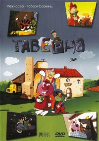 Смотреть Таверна онлайн на Кинопод бесплатно