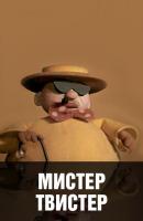 Смотреть фильм Мистер твистер онлайн на Кинопод бесплатно