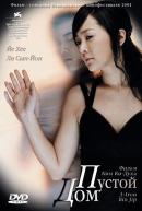 Смотреть фильм Пустой дом онлайн на Кинопод бесплатно