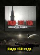 Смотреть фильм Люди 1941 года онлайн на Кинопод бесплатно
