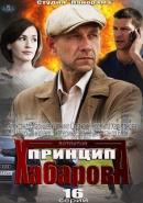 Смотреть фильм Принцип Хабарова онлайн на KinoPod.ru бесплатно