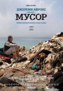 Смотреть фильм Мусор онлайн на KinoPod.ru платно