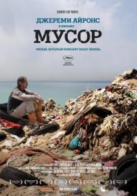 Смотреть Мусор онлайн на Кинопод бесплатно