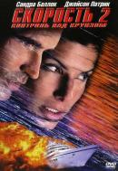 Смотреть фильм Скорость 2: Контроль над круизом онлайн на Кинопод платно