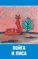 Смотреть фильм Пойга и Лиса онлайн на Кинопод бесплатно
