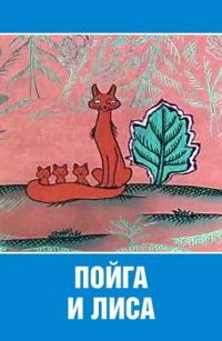 Смотреть Пойга и Лиса онлайн на Кинопод бесплатно