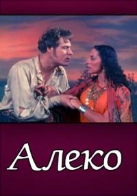 Смотреть Алеко онлайн на Кинопод бесплатно