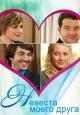 Смотреть фильм Невеста моего друга онлайн на Кинопод бесплатно