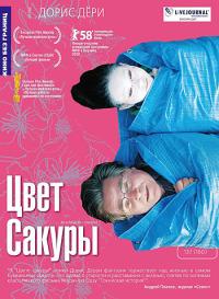 Смотреть Цвет сакуры онлайн на Кинопод бесплатно