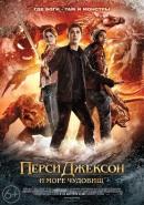Смотреть фильм Перси Джексон и Море чудовищ онлайн на Кинопод бесплатно