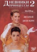 Смотреть фильм Дневники принцессы 2: Как стать королевой онлайн на Кинопод бесплатно