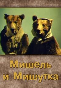 Смотреть Мишель и Мишутка онлайн на Кинопод бесплатно