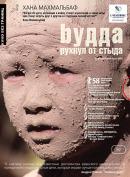 Смотреть фильм Будда рухнул от стыда онлайн на KinoPod.ru бесплатно