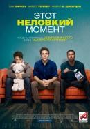 Смотреть фильм Этот неловкий момент онлайн на KinoPod.ru платно