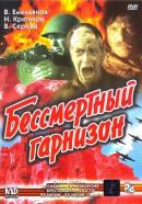 Смотреть фильм Бессмертный гарнизон онлайн на KinoPod.ru бесплатно