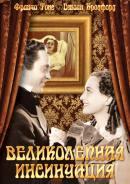 Смотреть фильм Великолепная инсинуация онлайн на KinoPod.ru бесплатно
