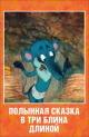 Смотреть фильм Полынная сказка в три блина длиной онлайн на Кинопод бесплатно