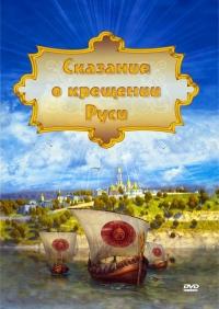 Смотреть Сказание о крещении Руси онлайн на Кинопод бесплатно