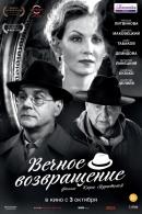 Смотреть фильм Вечное возвращение онлайн на KinoPod.ru бесплатно