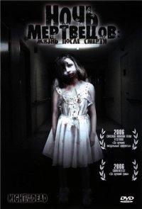 Смотреть Ночь мертвецов: Жизнь после смерти онлайн на Кинопод бесплатно