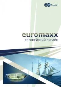 Смотреть Euromaxx: европейский дизайн онлайн на Кинопод бесплатно