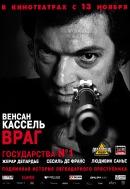 Смотреть фильм Враг государства №1 онлайн на Кинопод бесплатно