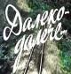 Смотреть фильм Далеко-далече онлайн на Кинопод бесплатно